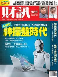 財訊雙週刊 [第547期]:AI理財 神操盤時代