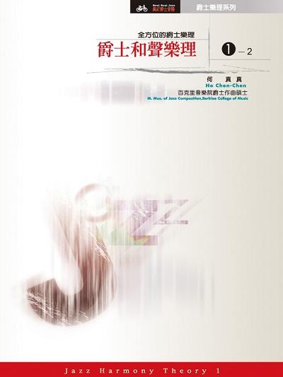 爵士和聲樂理:全方位的爵士樂理. 1-2