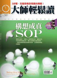 大師輕鬆讀 2010/06/10 [第381期]:構想成真SOP