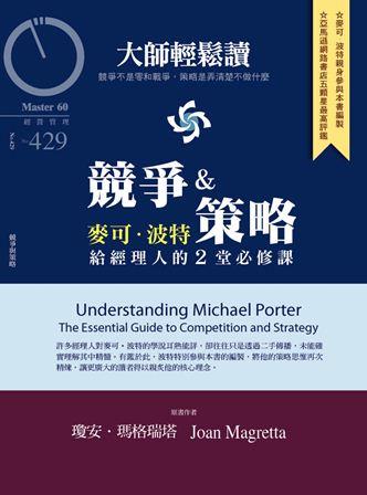 大師輕鬆讀 2012/03/07 [第429期] [有聲書]:競爭&策略 麥可.波特 : 給經理人的2堂必修課