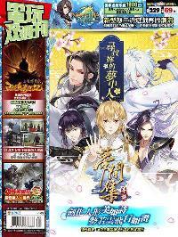 電玩双週刊 2018/01/28 [第229期]:夢間集