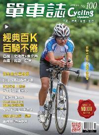 單車誌 [第100期] [有聲書]:經典百K 百騎不倦