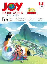 Joy to the World佳音英語世界雜誌 [第218期] [有聲書]:祕魯