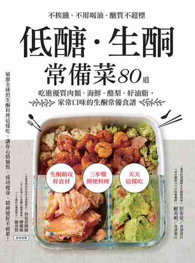 低醣.生酮常備菜:不挨餓、不用喝油、醣質不超標 80道吃進優質肉類.海鮮.酪梨.好油脂, 家常口味的生酮常備食譜