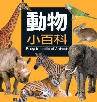 動物小百科