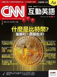 CNN互動英語 [第209期] [有聲書]:什麼是比特幣 是暴利, 還是泡沫?
