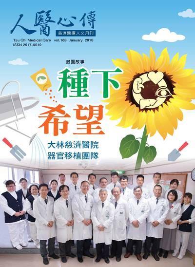人醫心傳:慈濟醫療人文月刊 [第169期]:種下希望 大林慈濟醫院器官移植團隊