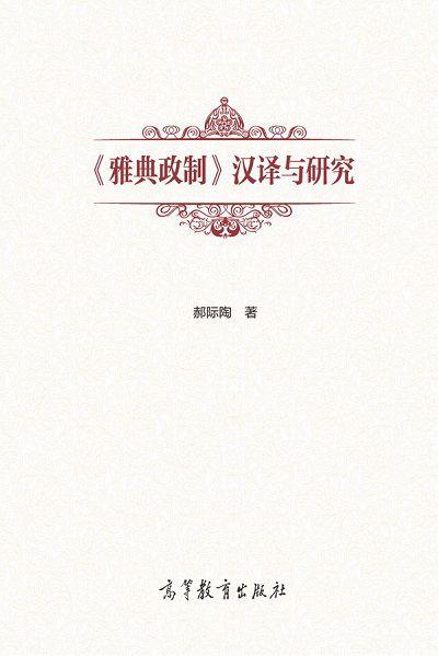 雅典政制漢譯與研究