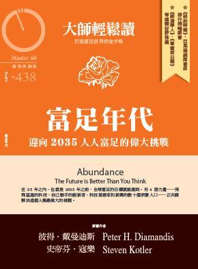 大師輕鬆讀 2012/05/09 [第438期] [有聲書]:富足年代 : 迎向2035人人富足的偉大挑戰