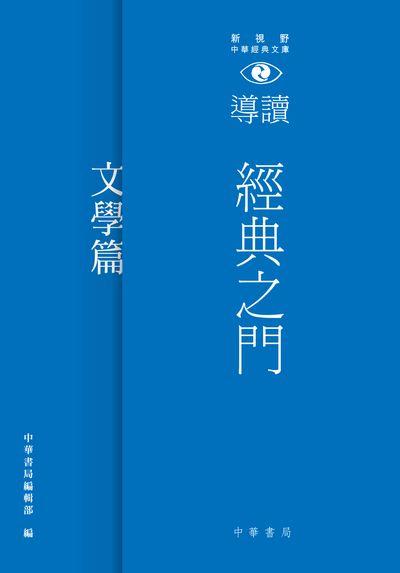 經典之門:新視野中華經典文庫導讀, 文學篇