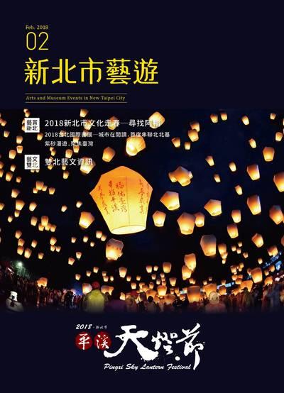 新北市藝遊 [2018年02月號]:2018新北市平溪天燈節