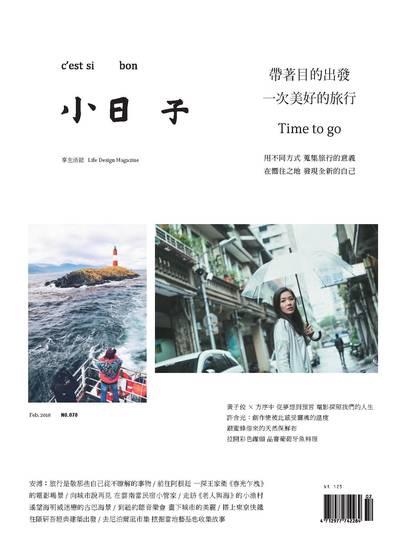小日子享生活誌 [第70期]:帶著目的出發 一次美好的旅行