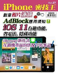 iPhone 密技王 [第27期]:iOS 11有趣功能,省電法,隱藏功能