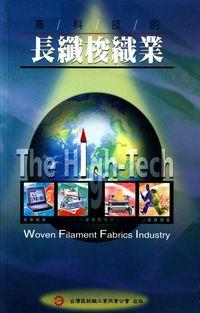 高科技的長纖梭織業