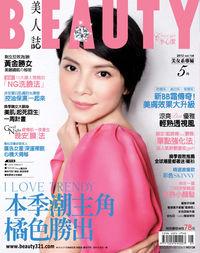 Beauty美人誌 [第138期]:本季潮主角 橘色勝出