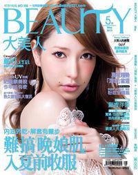 Beauty大美人 [第105期]:難搞「晚娘肌」入夏前收服