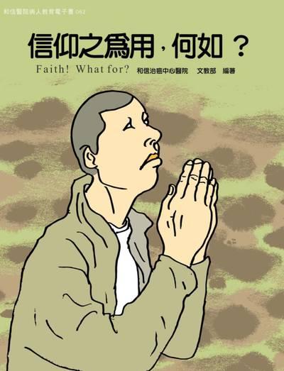 和信醫院病人教育電子書系列. 62, 信仰之為用, 何如?