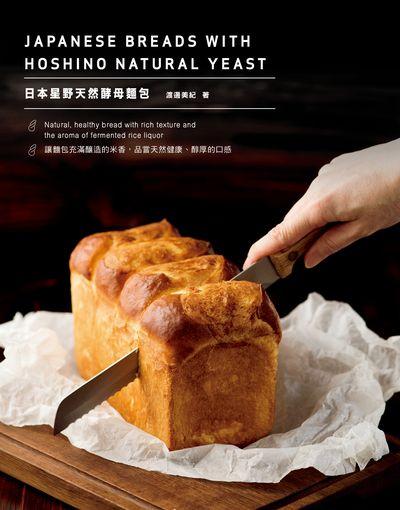 日本星野天然酵母麵包