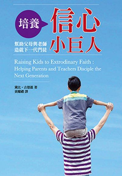 培養信心小巨人:幫助父母與老師造就下一代門徒