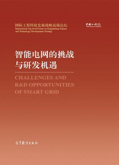 智能電網的挑戰與研發機遇