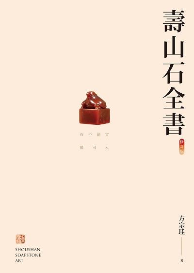 壽山石全書