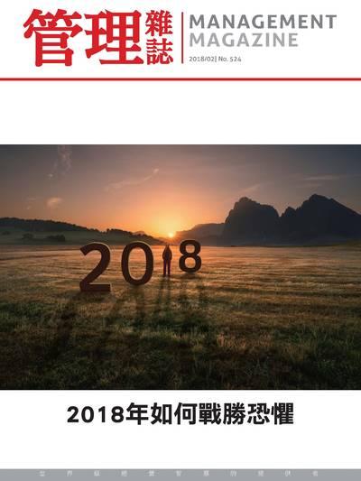 管理雜誌 [第524期]:2018年如何戰勝恐懼