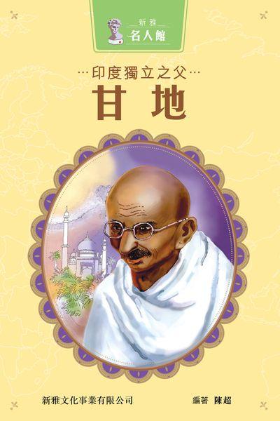 印度獨立之父:甘地