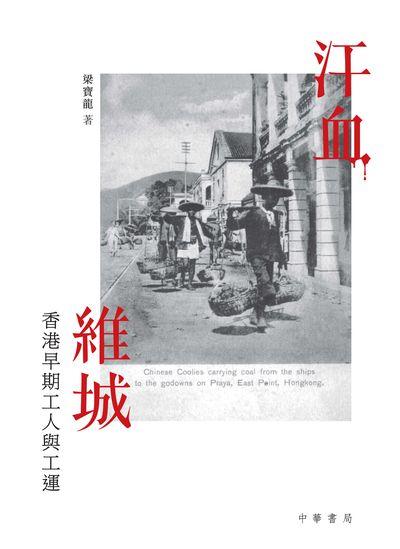汗血維城:香港早期工人與工運
