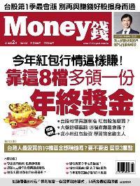 Money錢 [第125期]:靠這8檔多領一份 年終獎金