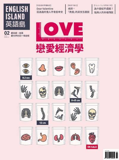 英語島 [ISSUE 51]:Love 戀愛經濟學