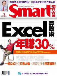 Smart智富月刊 [第234期]:Excel 算股術 年賺30%