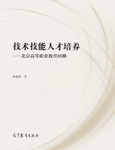 技術技能人才培養:北京高等職業教育發展回溯