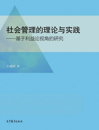 社會管理的理論與實踐:基於利益論視解的研究
