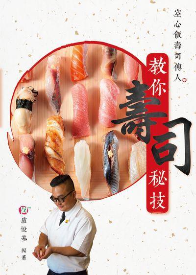 空心飯壽司傳人教你壽司秘技