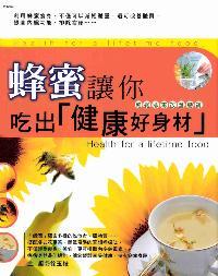 蜂蜜讓你吃出健康好身材:輕鬆排毒改善體質