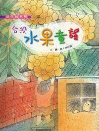 台灣水果童謠