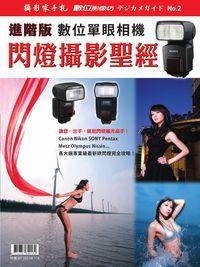 進階版數位單眼相機:閃燈攝影聖經
