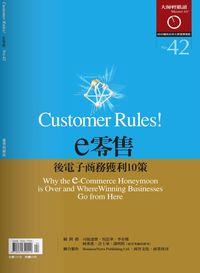 大師輕鬆讀 2003/08/28 [第42期]:e零售: 後電子商務獲利10策