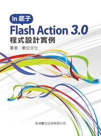 In底子_Flash Action 3.0程式設計實例