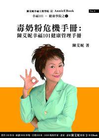 毒奶粉危機手冊:陳艾妮幸福101健康管理手冊