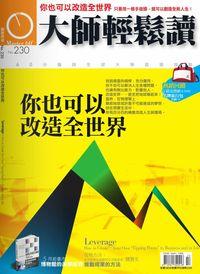 大師輕鬆讀 2007/05/31 [第230期]:你也可以改造全世界