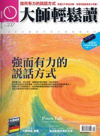 大師輕鬆讀 2007/07/19 [第237期]:強而有力的說話方式