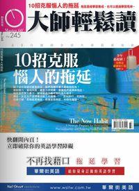 大師輕鬆讀 2007/09/13 [第245期]:10招克服惱人的拖延