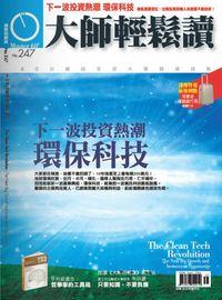 大師輕鬆讀 2007/09/27 [第247期]:下一波投資熱潮: 環保科技