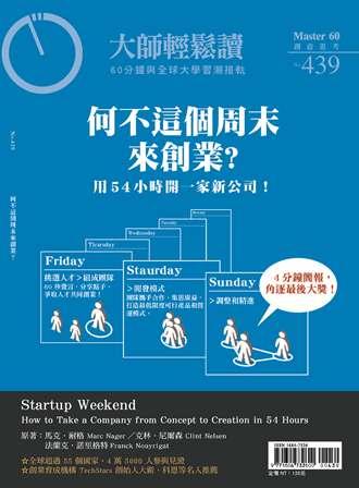 大師輕鬆讀 2012/05/16 [第439期] [有聲書]:何不這個周末來創業? : 用54小時開一家新公司!