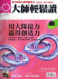 大師輕鬆讀 2007/11/22 [第255期]:用大隊接力贏得創造力