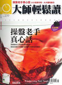 大師輕鬆讀 2007/12/20 [第259期]:操盤老手真心話