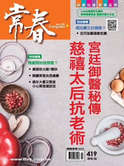 常春月刊 [第419期]:宮廷御醫秘傳慈禧太后抗老術