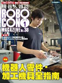 Robocon機器人雜誌 (國際中文版) [第38期]:機器人零件.加工機具全指南