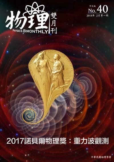物理雙月刊 [第40卷1期]:2017諾貝爾物理獎 : 重力波觀測